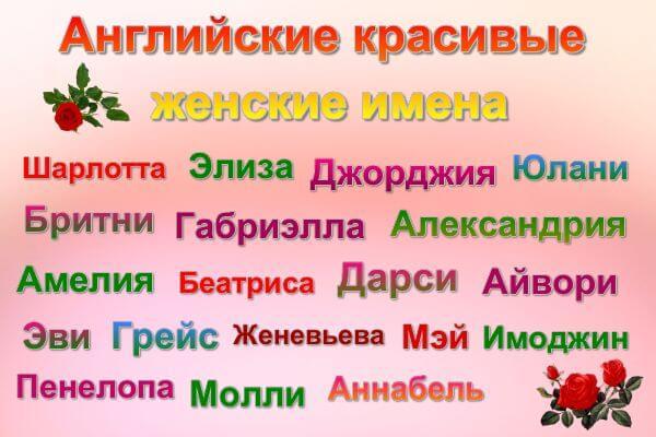 anglijskie-krasivye-zhenskie-imena