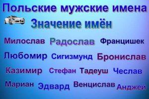 imena-polskie-muzhskie