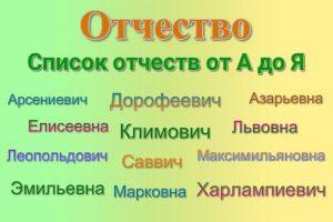 otchestvo