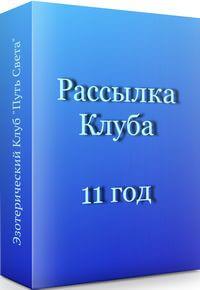 11godobucheniya