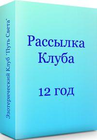 12godobucheniya