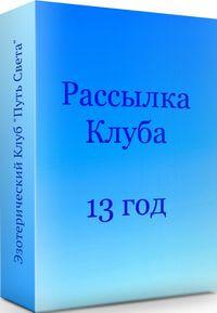 13godobucheniya