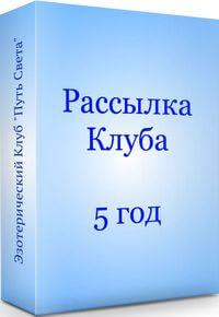 5godobucheniya
