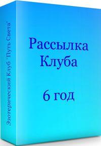 6godobucheniya