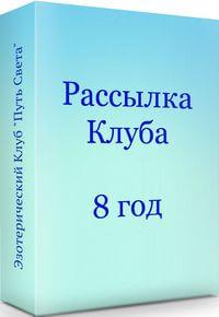 8godoucheniya