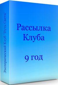 9godobucheniya