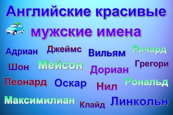 angliiskie-krasivye-muzhskie-imena