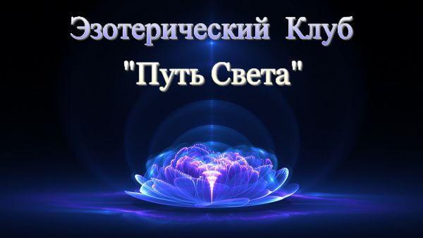 ezotericheskii_klub-put-sveta