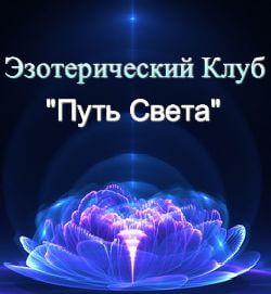 ezotericheskii_klub-v