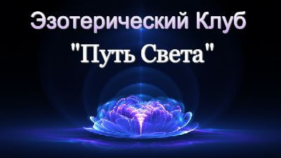 ezotericheskii_klub