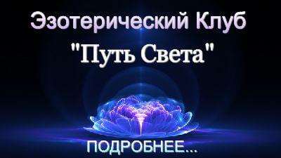 ezotericheskii_klub.podrobnee
