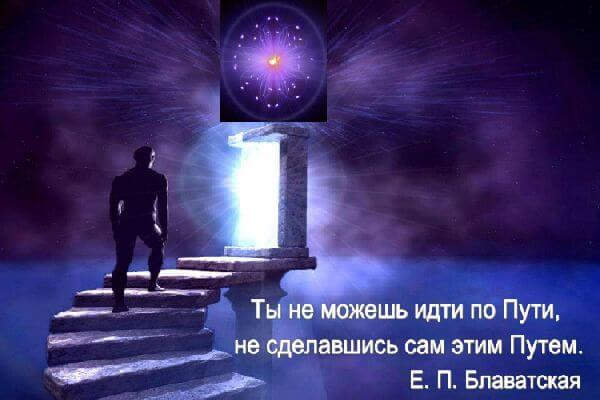 ezoterika-put-tsitata-blavatskaya