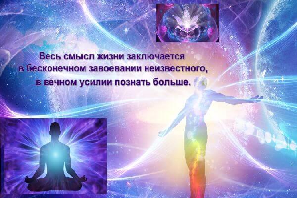 ezoterika_eto_prostimi_slovami