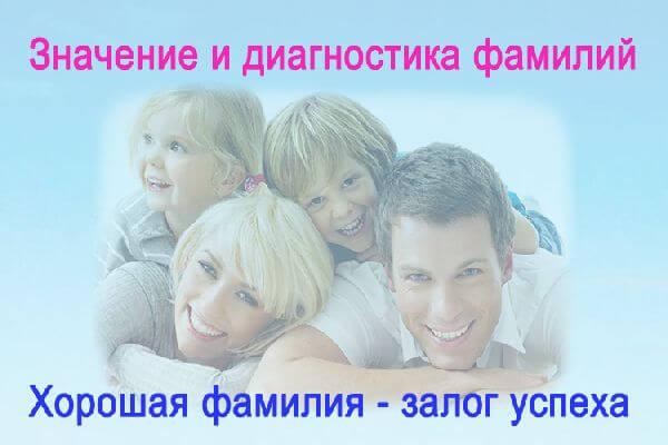 familiya-znachenie