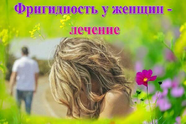 frigidnost-sposoby-lecheniya