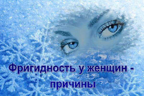 frigidnost-u-zhenshchin-prichiny