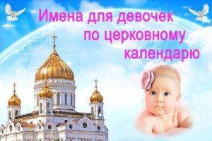 imena-po-cerkovnomu-kalendaryu-dlya-devochek