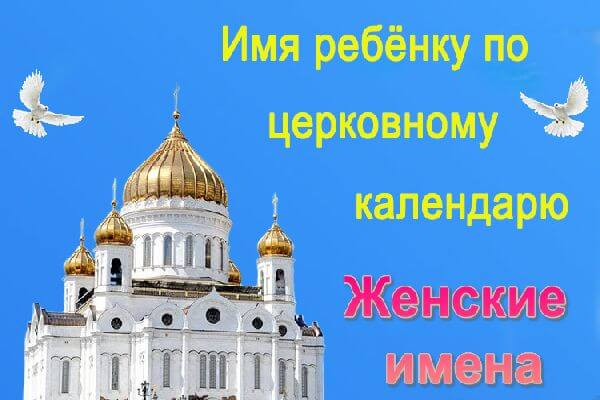 imena-po-cerkovnomu-kalendaryu-dlya-devochek2