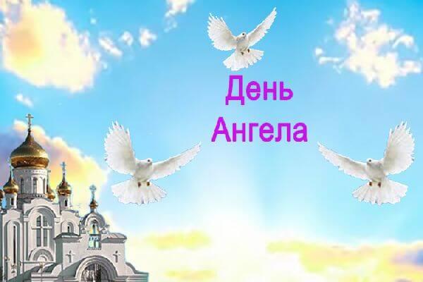 imena-po-cerkovnomu-kalendaryu-dlya-malchikov-den-angela