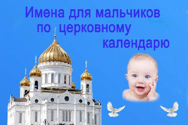 imena-po-cerkovnomu-kalendaryu-dlya-malchikov