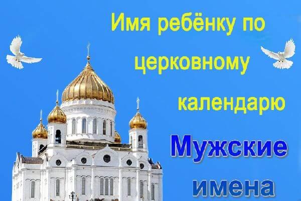 imena-po-cerkovnomu-kalendaryu-dlya-malchikov2