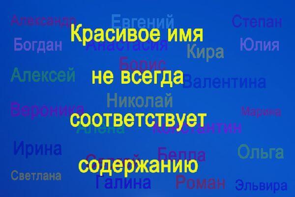 imya-znachenie-imeni-tsitata