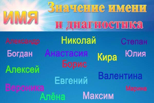 imya-znachenie-imeni