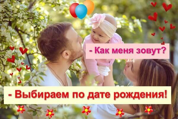 imya_rebenka_po_date_rozhdeniya