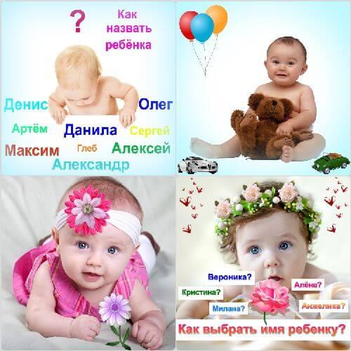imya_rebenka_po_date_rozhdeniya_c