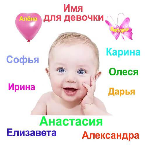 imya_rebenka_po_date_rozhdeniya_dlya-devochki