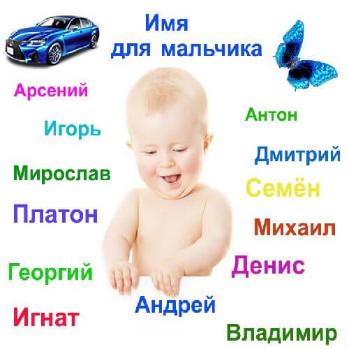 imya_rebenka_po_date_rozhdeniya_dlya-malchika