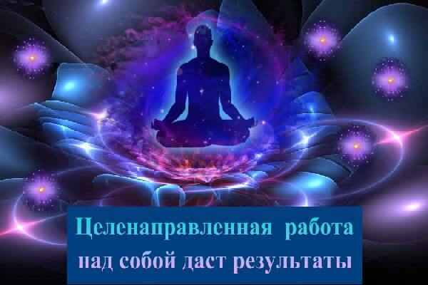 kak_exstasensy_stali_exstrasensami_tsitata-rabota-nad-soboi