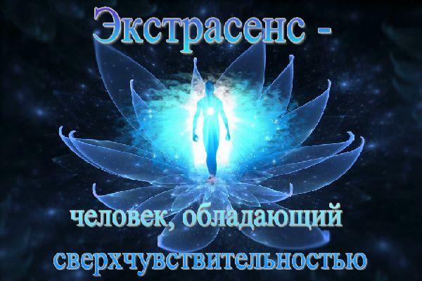 kak_exstrasensy_stali_exstrasensami
