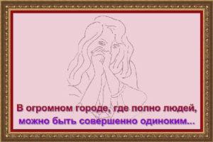 kak_izbavitsya_ot_odinochestva