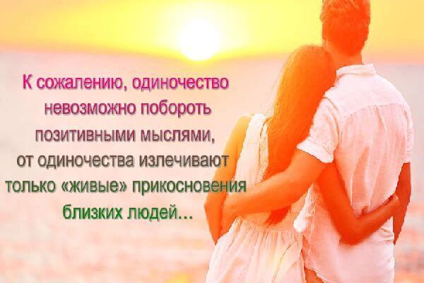 kak_izbavitsya_ot_odinochestva-tsitata