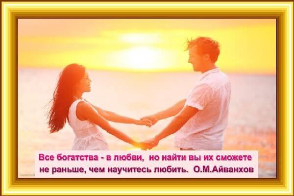 kak_izbavitsya_ot_odinochestva_tsitata-aivankhov