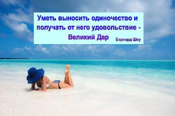 kak_izbavitsya_ot_odinochestva_tsitata-bernandshou