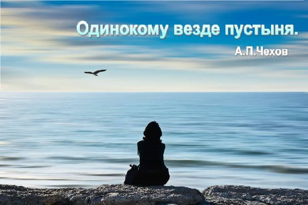 kak_izbavitsya_ot_odinochestva_tsitata-chekhov