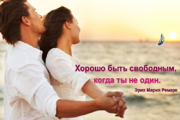 kak_izbavitsya_ot_odinochestva_tsitata-remark