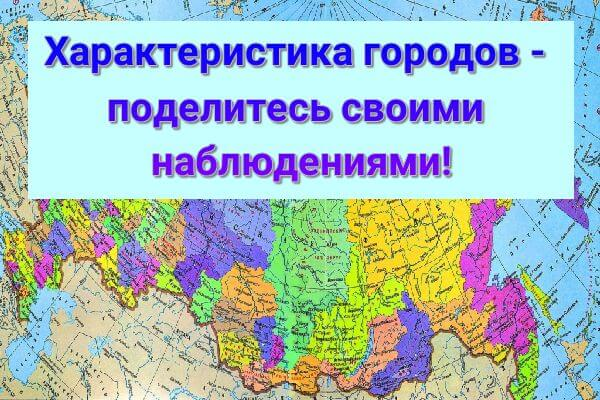 kharakteristika-gorodov2