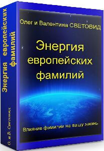 kniga-energiya_evropeiskikh_familii-svetovid
