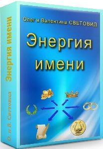 kniga-energiya_imeni_svetovid