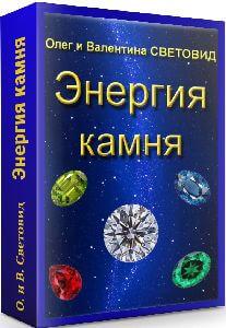 kniga-energiya_kamnya_svetovid