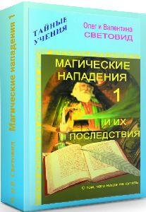 kniga-magicheskie_napadeniya-1_svetovid