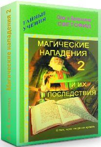 kniga-magicheskie_napadeniya-2_svetovid