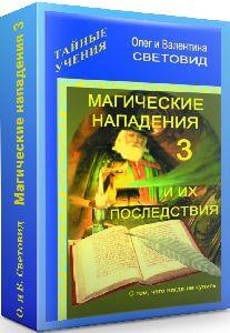 kniga-magicheskie_napadeniya-3_svetovid