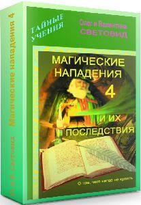 kniga-magicheskie_napadeniya-4_svetovid