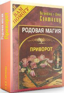 kniga-rodovaya_magiya-1-privorot_svetovid