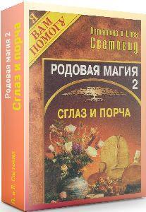 kniga-rodovaya_magiya-2-cglaz-i-porcha_svetovid