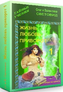 kniga-zhizn_lubov_privorot-1_svetovid